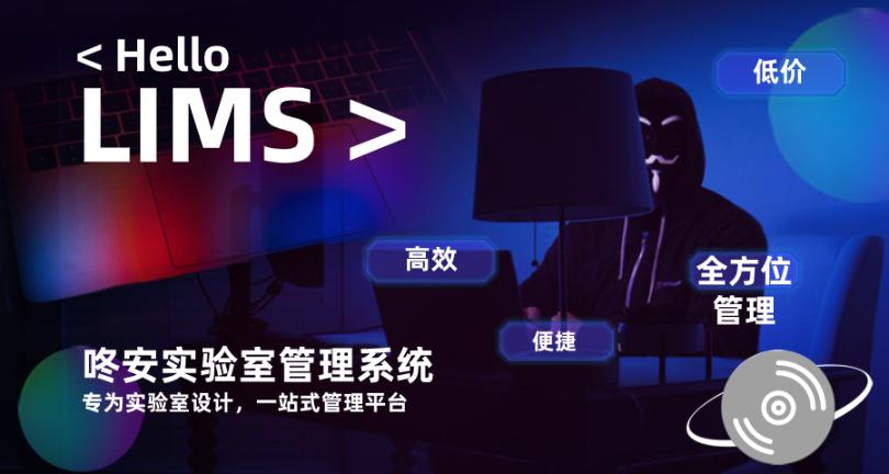 浙江生物实验室lims费用 贴心服务「上海咚安智能科技供应」