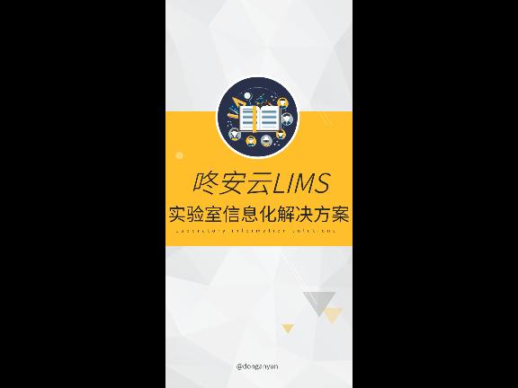 安徽实验室系统lims 值得信赖「上海咚安智能科技供应」
