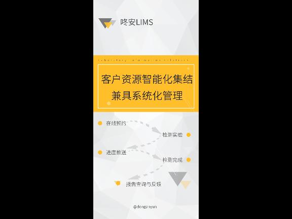 广东lims 系统报价 诚信为本「上海咚安智能科技供应」