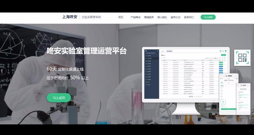 上海lims檢測軟件設計 值得信賴「上海咚安智能科技供應」