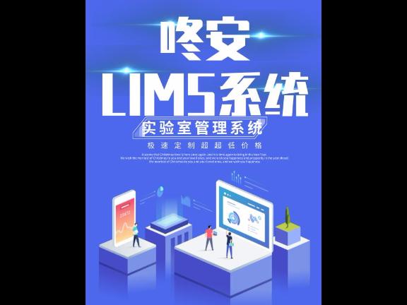 安徽系統lims研發公司 創新服務「上海咚安智能科技供應」