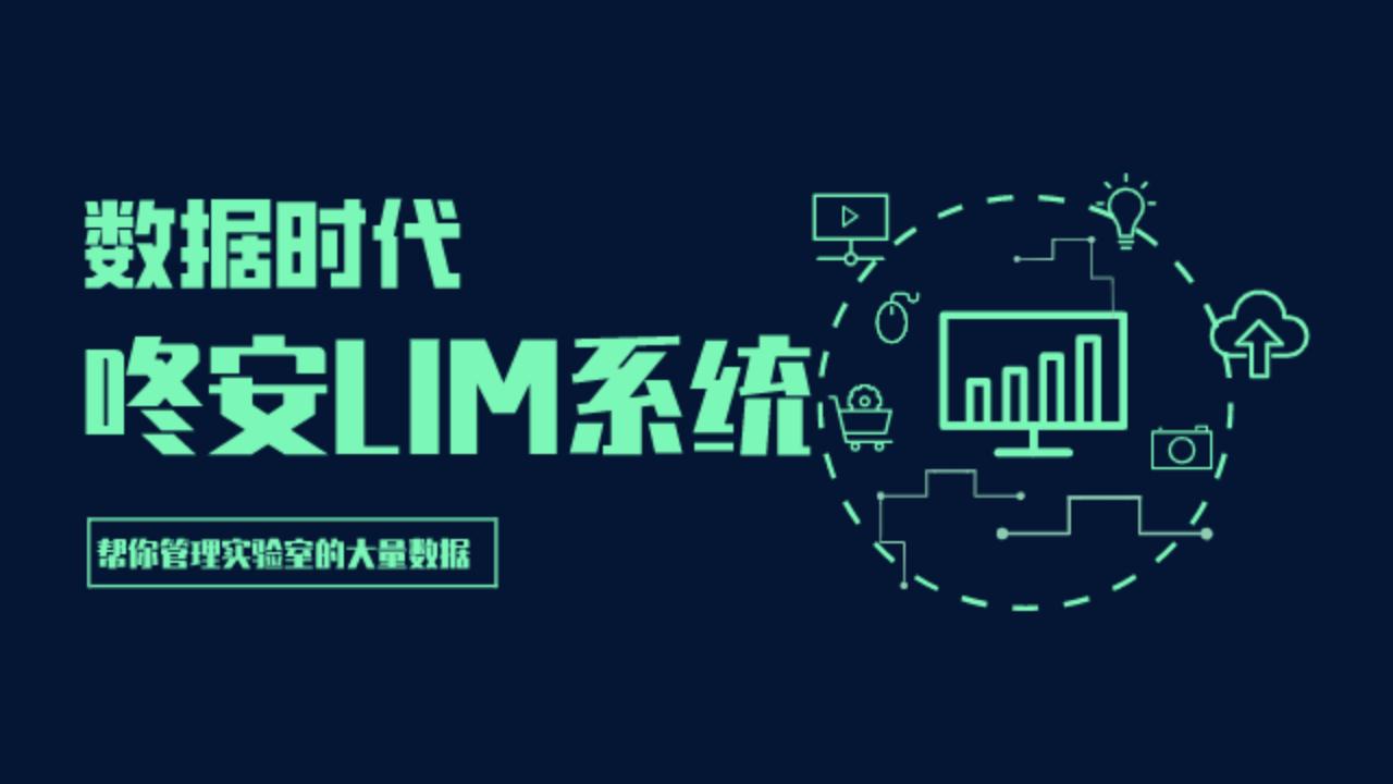 北京科研实验室LIMS分类 客户至上 上海咚安智能科技供应