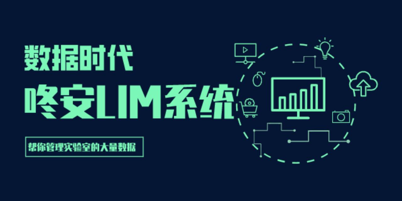 北京检测实验室lims系统市场报价 诚信为本 上海咚安智能科技供应