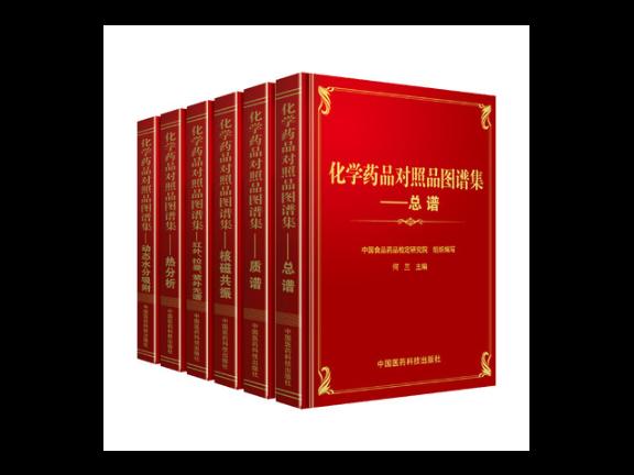 上海2010版藥典檢驗叢書 客戶至上「上海東方藥品科技供應」