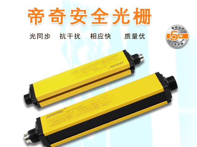 苏州安全光栅和传感器「上海帝奇自动化设备供应」