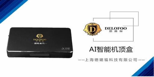 四川無線機頂盒功能「上海德璐福實業供應」