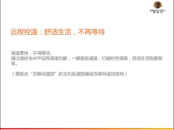 山西恒溫地暖品牌好嗎 歡迎來電「上海德璐福實業供應」