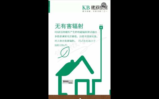 浙江墻暖質量放心可靠 建滔地暖「上海東保地暖供應」