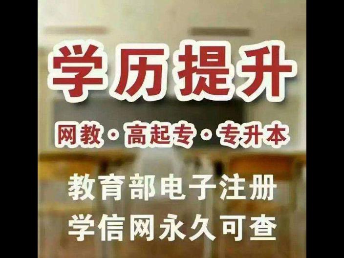 楊浦區快速學歷提升多少錢