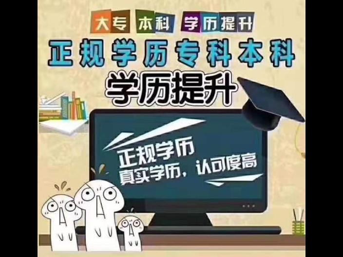 青浦區工作學歷提升多少錢,學歷提升