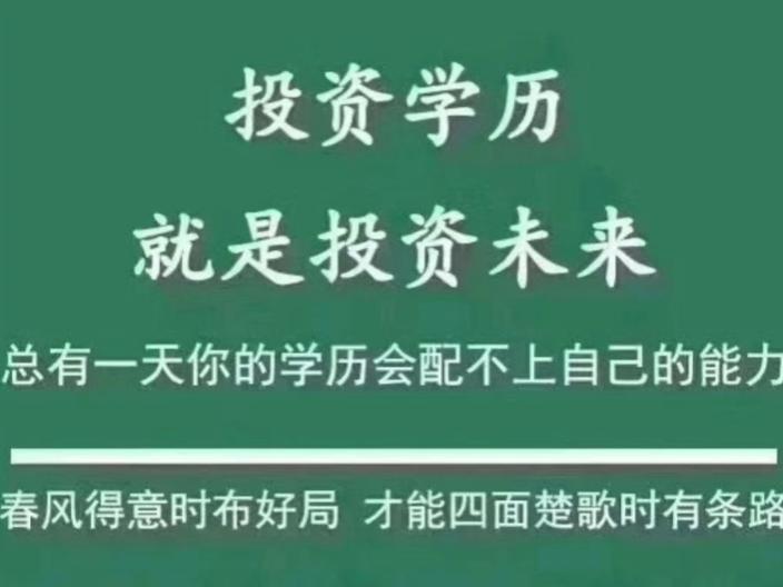 崇明區工作學歷提升班