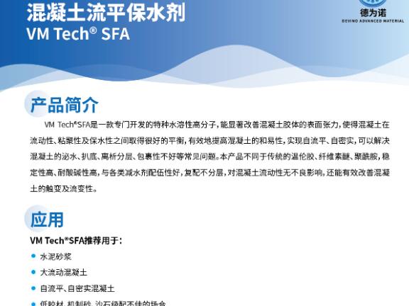 常用混凝土离析分层流平保水剂厂家直销 欢迎来电「上海德为诺新材料供应」