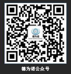 上海德为诺新材料科技有限公司