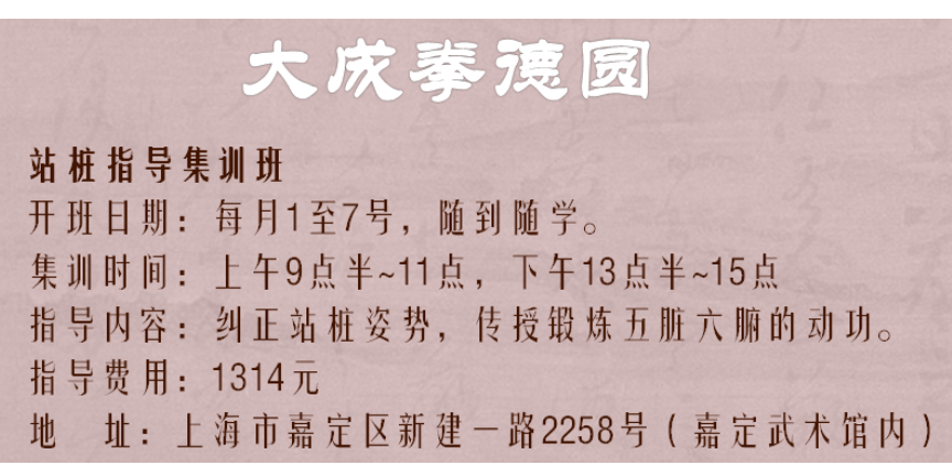 长宁区站桩养生