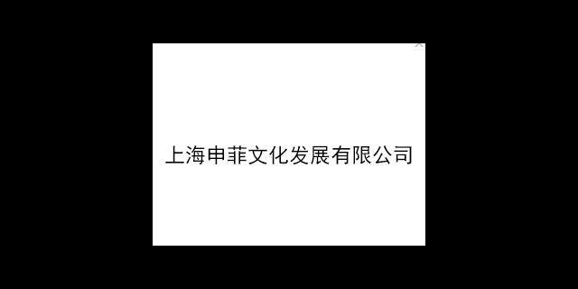 延慶區創新產品規劃簡介 服務為先  申菲文化