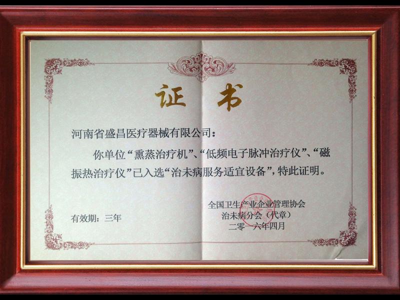 信阳熏蒸治疗机生产「河南省盛昌医疗器械供应」
