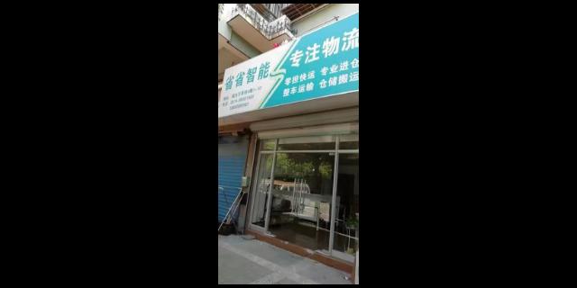 平陽誰知道物流運輸電話 和諧共贏「寧波市省省智能科技供應」