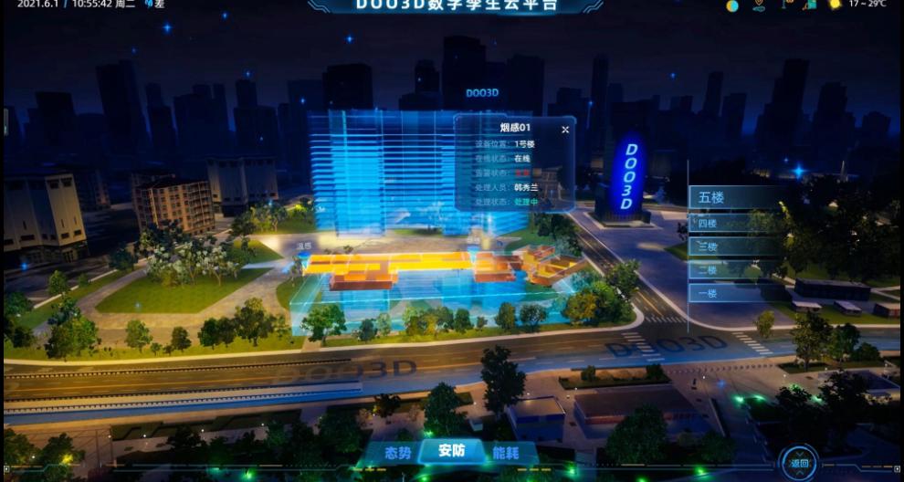 遼寧智慧城市數字孿生哪家專業 創造輝煌「上海申幻網絡科技供應」
