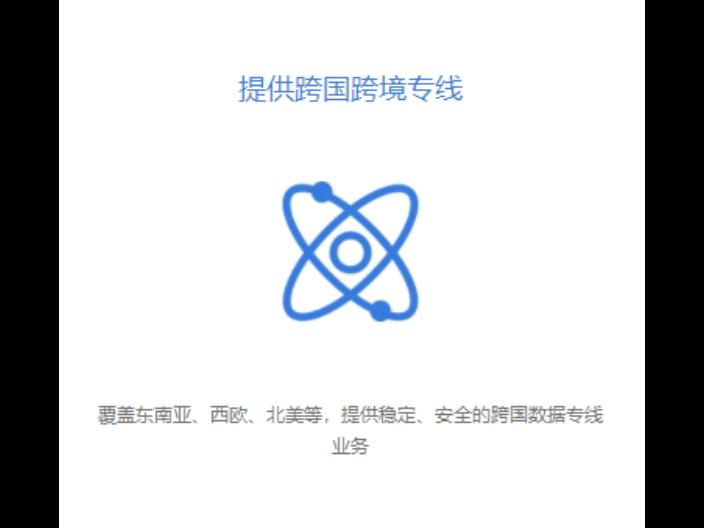 安徽数据传输网络方案