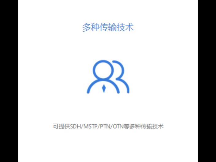 天津传输组网方案
