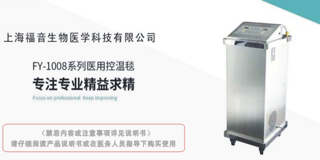 福建国产医用控温毯参数「上海福音供应」
