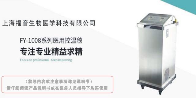 新疆上海福音亞低溫治療儀出廠價 歡迎咨詢「上海福音供應」