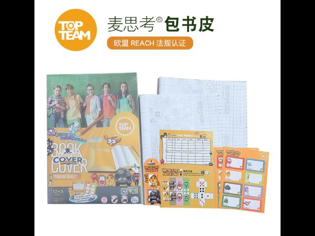 嘉兴EVA书皮供应商「上海歌邻文化用品供应」