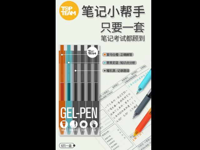 北京老爸評測中性筆供應商「上海歌鄰文化用品供應」