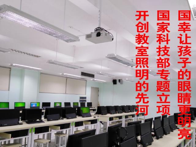防近視教室智慧照明系統解決方案