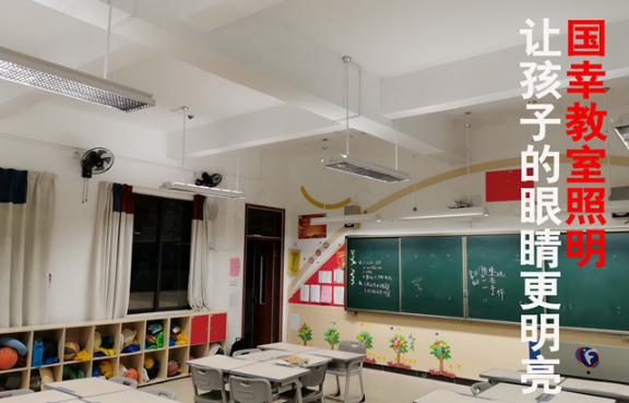 江苏教室照明led灯,教室照明