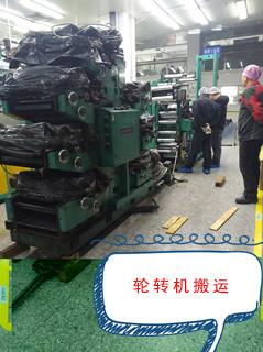 金山区进口专业机器搬迁排名靠前 上海国祥装卸搬运供应
