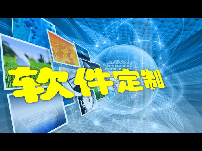 河南發展軟件定制常見問題 歡迎來電「耕子供」