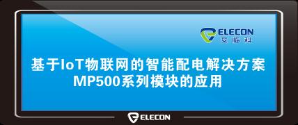 上海艾临科智能科技有限公司