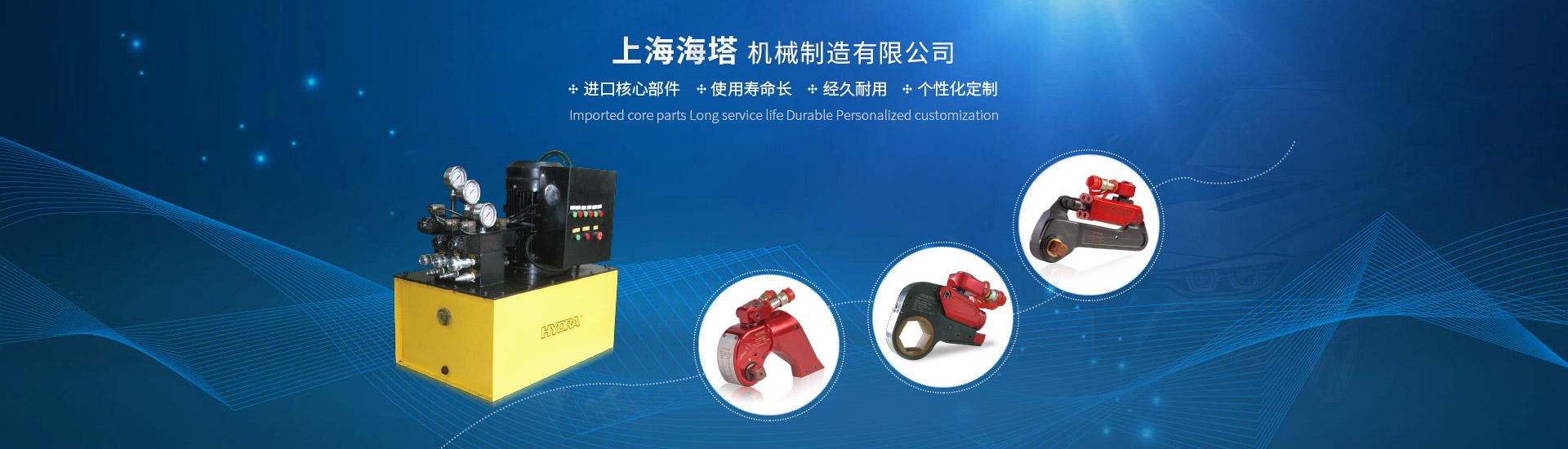 上海海塔机械制造ballbet贝博app下载ios公司介绍