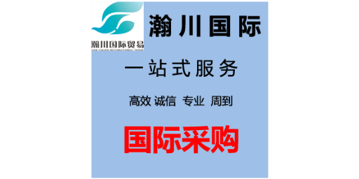 杭州贸易代理进出口「瀚川国际贸易供应」