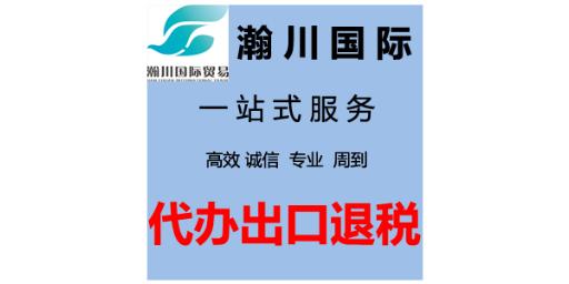 上海专业出口代理¤公司「瀚川国际�e贸易供应」