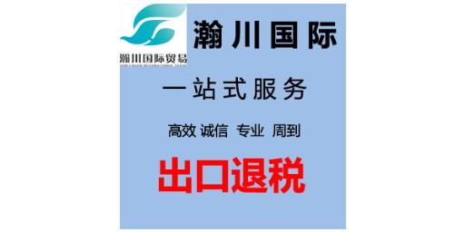 山东出口代理费一般是多少「瀚川国际贸易供应」
