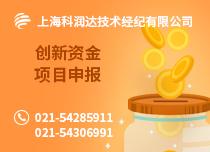 2020年上海市创新资金申报企业调查通知_科润达科技项目申报