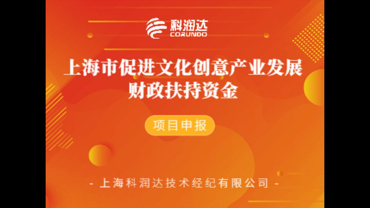 靠譜上海市促進文化創意產業發展財政扶持資金,上海市促進文化創意產業發展財政扶持資金