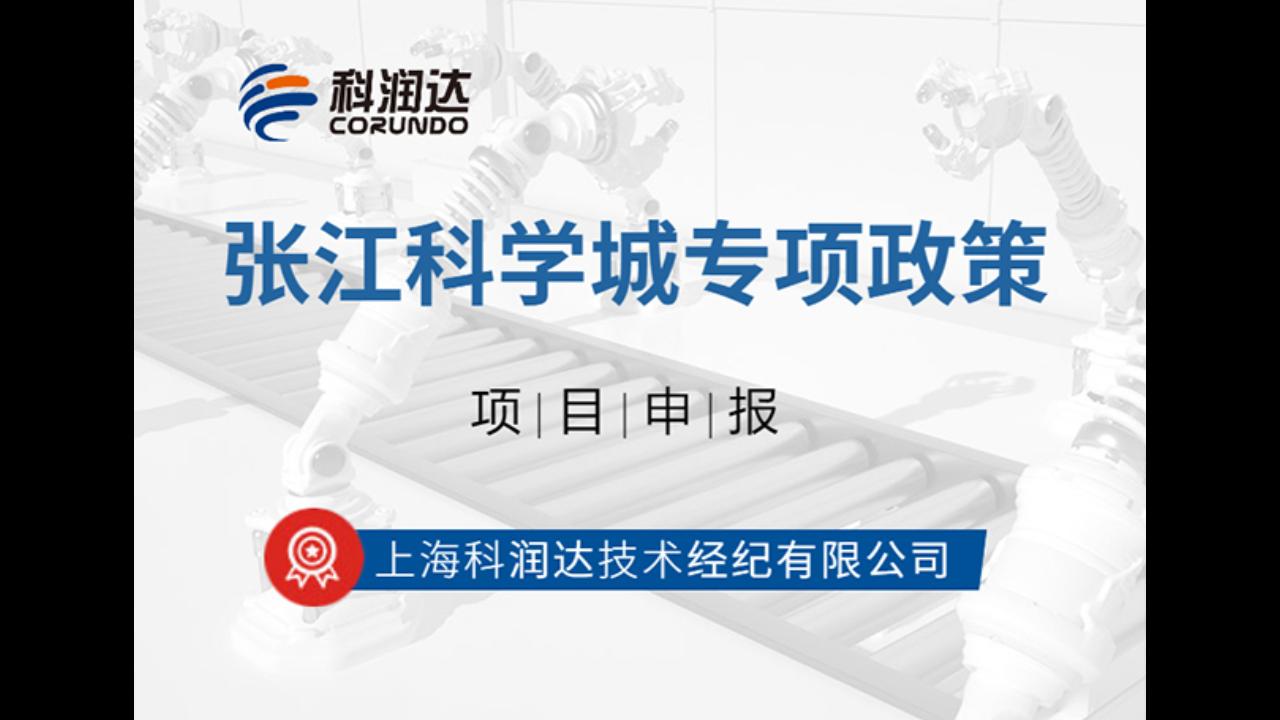 價格優惠張江科學城專項資金,張江科學城專項資金