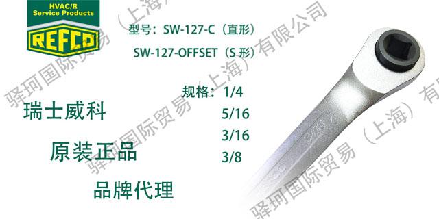 上海原裝瑞士威科REFCO制冷棘輪扳手「驛珂供」