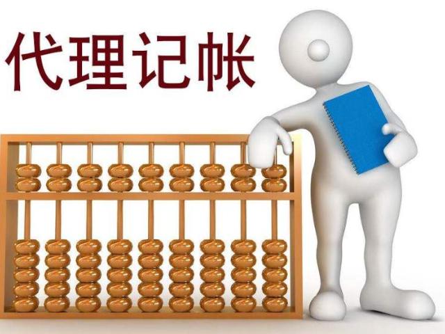江西会计代理记账公司费用 上海辉湃企业管理供应
