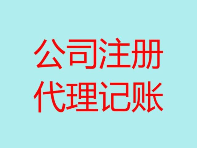 云南小规模代理记账,代理记账
