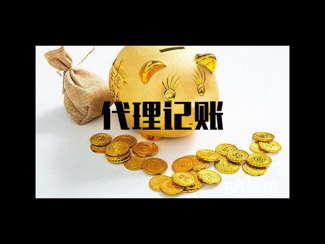 辽宁会计代理记账公司注册条件 上海辉湃企业管理供应