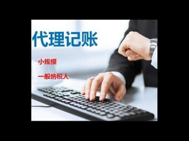重庆企业代理记账注册,代理记账