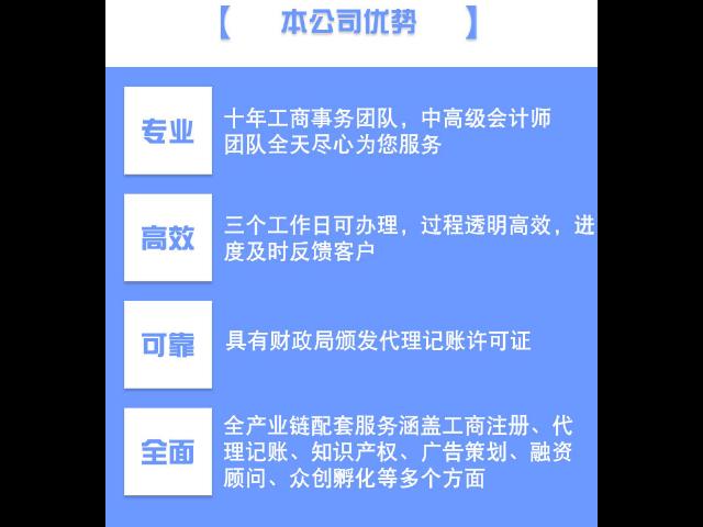 代办公司变更费用 上海辉湃企业管理供应