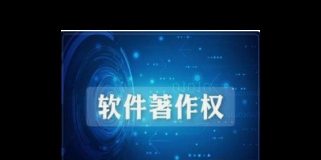吉林网站申请软件著作权资助 上海辉湃企业管理供应