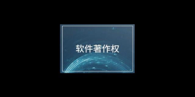 四川申请软件著作权申报 上海辉湃企业管理供应