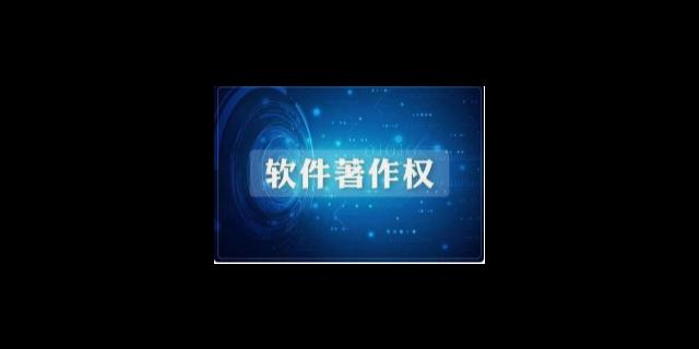 四川申请软件著作权代理 上海辉湃企业管理供应