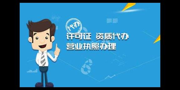 云南isp代辦許可證要多少錢 上海輝湃企業管理供應